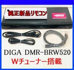 "Thumbnail of ""■ 期間限定お値下げ中 ■ Panasonic DMR-BRW520 ■"""