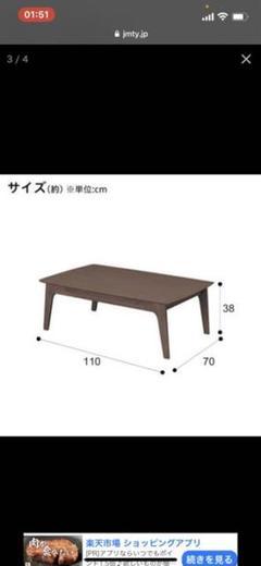 """Thumbnail of """"【ニトリ】リビングこたつ(商品コード0710986)"""""""