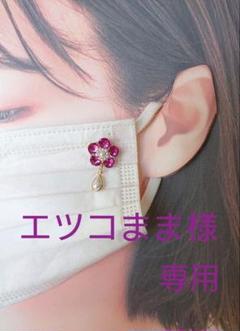 """Thumbnail of """"マスクピアス スワロフスキーのお花  フューシャー(中)"""""""