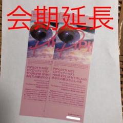 "Thumbnail of ""1枚★ピピロッティ・リスト展 京都国立近代美術館 招待券1枚"""