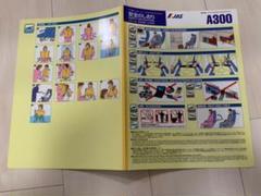 "Thumbnail of ""値下げ!日本エアシステム JAS エアバスA300安全のしおり"""