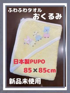 """Thumbnail of """"【新品未使用】PUPO日本製ふわふわおくるみ85×85cm"""""""