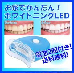 "Thumbnail of ""【新品】LEDライト ホームホワイト二ング 歯ホワイトニング"""