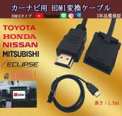 "Thumbnail of ""HDMI E タイプ Aタイプ(オス) 変換ケーブル  カーナビ"""
