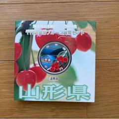 "Thumbnail of ""「山形県」地方自治法施行60周年記念千円銀貨幣プルーフ貨幣セット"""