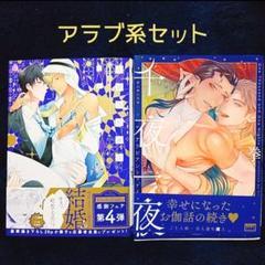 "Thumbnail of ""アラブ系セット初版✨blコミック2冊✨4冊まで送料200円"""