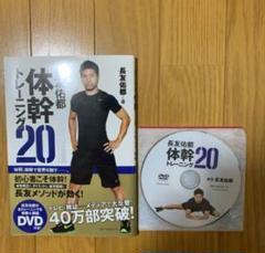 "Thumbnail of ""長友佑都体幹トレーニング20"""