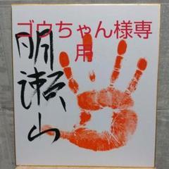 "Thumbnail of ""大相撲 明瀬山 手形サイン色紙"""