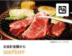 "Thumbnail of ""牛角 500円オフoff クーポン 焼き肉 優待券 割引券 お肉 牛肉チケット"""