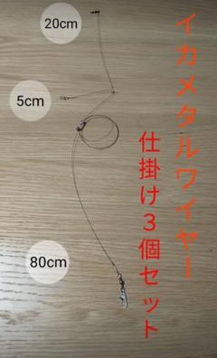 "Thumbnail of ""イカメタル用ワイヤー仕掛け"""