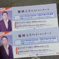 """Thumbnail of """"福田こうへいコンサート入場ご招待券×2枚です。即購入オッケーです。"""""""