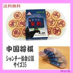 """Thumbnail of """"中国将棋 シャンチー協会公認サイズ35 プラ製携帯"""""""