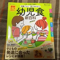 """Thumbnail of """"最新年齢ごとに「見てわかる!」幼児食新百科mini 1才~5才ごろまでこれ1冊…"""""""