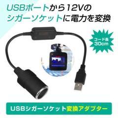 "Thumbnail of ""USBポートをシガーソケットに変換アダプター シガーソケット 変換 5V 12V"""