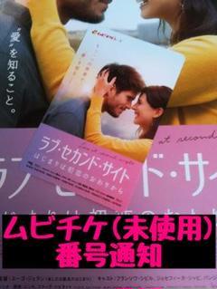 """Thumbnail of """"ラブ・セカンド・サイト ムビチケ(全国共通)1枚 番号"""""""