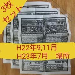 "Thumbnail of ""大相撲 番付表 / 相撲 武道  スポーツ 格闘技 2"""