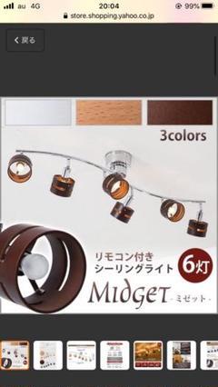 """Thumbnail of """"☆ミゼット LED対応シーリングライト6灯☆"""""""