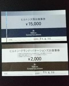 """Thumbnail of """"[送料無料]ヒルトン大阪·ヒルトングランドバケーションズ お食事券"""""""