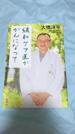 """Thumbnail of """"緩和ケア医が、がんになって"""""""