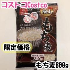 """Thumbnail of """"コストコ Costco♡限定価格♡もち麦 はくばく 1袋800g"""""""