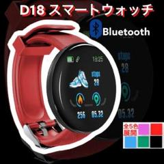 "Thumbnail of ""大人気 おすすめ D18 スマートウォッチ 腕時計 赤"""