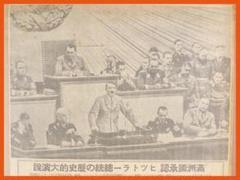 "Thumbnail of ""希少 スクラップ帳 「 昭和13年 支那事変の翌年 軍事・国際情勢関連 」"""