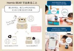 """Thumbnail of """"Hamic BEAR(ピンク)"""""""