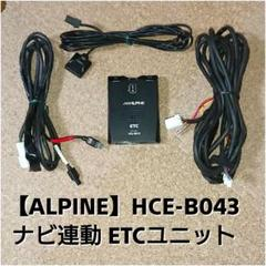"Thumbnail of ""【ALPINE】普通車登録 ナビ連動対応ETC【HCE-B043】"""
