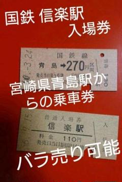 国鉄硬券  信楽駅入場券と青島駅からの乗車券