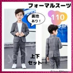 "Thumbnail of ""110cm 男の子 フォーマルスーツ グレー チェック 上下セット 結婚式 新品"""