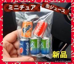 """Thumbnail of """"【✨新品未使用✨】ミニチュアサイズ 缶ジュース ミニサイズ ドールハウス コーラ"""""""