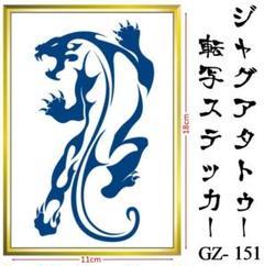 """Thumbnail of """"GZ-151 ジャグアタトゥー フェイク タトゥー シール ステッカー"""""""