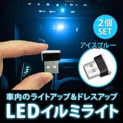 "Thumbnail of ""LEDイルミライト 2個セット"""