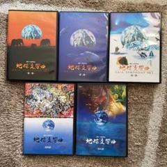 "Thumbnail of ""地球交響曲 ガイアシンフォニー DVD5巻セット 第1番〜第5番"""