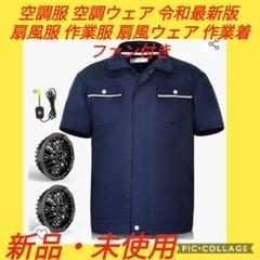 """Thumbnail of """"Lサイズ空調服 空調ウェア 令和最新版 扇風服 作業服 扇風ウェア 作業着"""""""