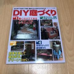"""Thumbnail of """"DIY庭づくり はじめてでもすぐできる超かんたんDIYエクステリア"""""""