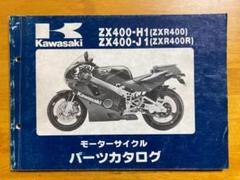 "Thumbnail of ""●カワサキ ZXR400R(ZX400) パーツカタログ!!"""