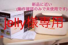 """Thumbnail of """"コンビ おしりふきクイックウォーマー"""""""