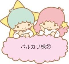"Thumbnail of ""パルカリ様【手作り雑巾】②"""