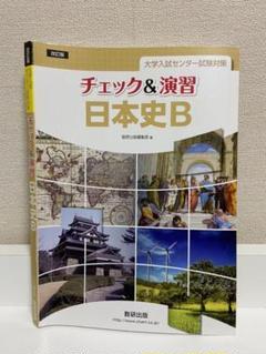 """Thumbnail of """"日本史 共通テスト"""""""