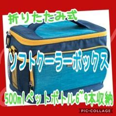 """Thumbnail of """"ソフトクーラーボックス クーラーバッグ10L  保冷バッグ 折りたたみ式"""""""