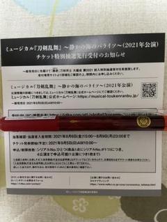 "Thumbnail of ""ミュージカル刀剣乱舞 静かの海のパライソ2021 CD先行"""