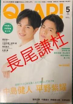 "Thumbnail of ""長尾謙杜 切り抜き QLAP20年5月号"""