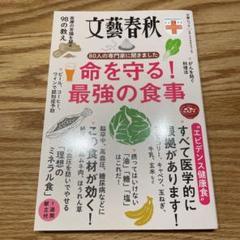 "Thumbnail of ""文春クリニック 8 命を守る!最強の食事"""