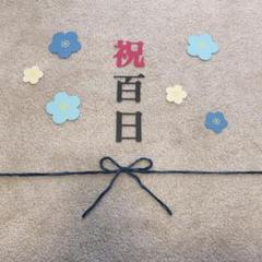 "Thumbnail of ""お食い初め 祝百日 熨斗アート♡"""