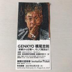"Thumbnail of ""GENKYO横尾忠則 期限付招待券1枚"""