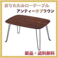 """Thumbnail of """"折りたたみ ローテーブル 幅60cm ダークブラウン"""""""