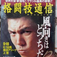 "Thumbnail of ""格闘技通信 1994.118"""