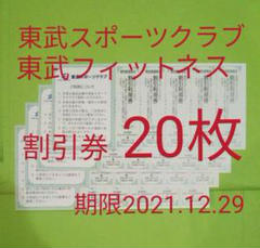 "Thumbnail of ""【20枚】東武スポーツクラブ割引券 20枚"""