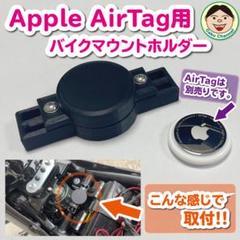 """Thumbnail of """"Apple AirTag用 バイクマウントホルダー#09"""""""